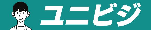 【公式】ユニビジ│新しいビジネス、起業アイデアの情報サイト(*^^)